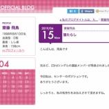 『【乃木坂46】アツい!!齋藤飛鳥、深夜に23rdセンター決意表明のブログ更新!!!!』の画像