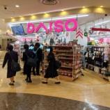 『【開店】浜松駅から最も近い100円ショップ!メイワン5Fにダイソーがオープンしてまちなかの100円ショップ難民問題が解決だー!』の画像