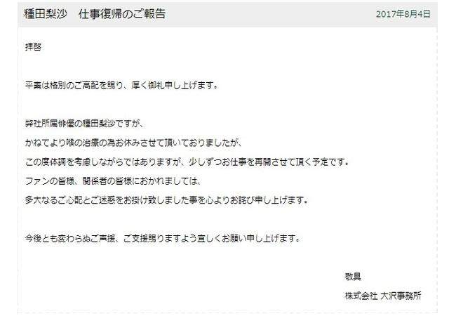 【声優】種田梨沙さん、復帰!FGO(マシュ)、食戟のソーマ(薙切えりな)等