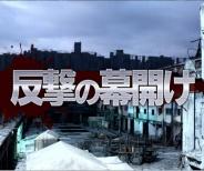 【感想】実写ドラマ「進撃の巨人」 第1話-反撃の幕開け- レビュー記事