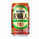 『【リニューアル】南城市産大麦を一部使用し沖縄クラフトへ「オリオン 麦職人」』の画像