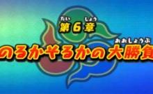 妖怪三国志 第6章「のるかそるかの大勝負」メインストーリーを攻略していくニャン!