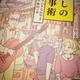『本書は、パリなかやまから横丁のおばあちゃんへのアンサーソングである』の画像
