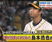 【阪神】岡本育子さんが選ぶタイガース頑張った大賞は島本浩也!