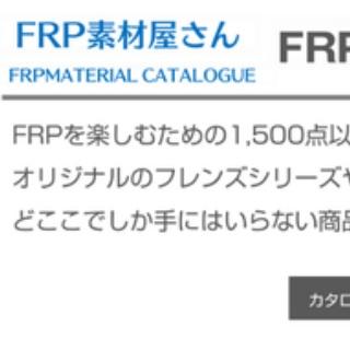 FRP自作応援サイト・FRP素材屋さんの日記