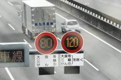【高速道路】「最高速度120キロ」試行開始 新東名と東北道で