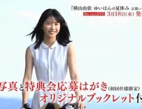 AKB横山由依の新作DVDがエロいと話題にwwwwwwww