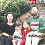 『世田谷一家サツ人事件の犯人は韓国人しかあり得ない』の画像