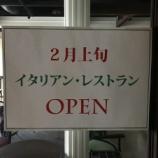 『ザザシティ西館3Fにイタリアン・レストランが2018年2月上旬にオープンする模様! - アーシェントタイムの跡地』の画像