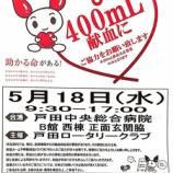 『どうぞ献血にご協力を!5月17日(水)戸田中央総合病院B館西棟正面玄関脇で開催です!』の画像