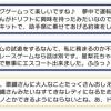 桜守歌織「音速の貴婦人講座」