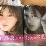『【乃木坂46】衝撃!白石麻衣『Ray』モデル卒業を発表!!!!』の画像