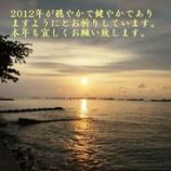 『新年のご挨拶』の画像