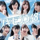 『【乃木坂46】『NOGIBINGO!8』Blu-ray&DVD発売!商品内容が公開!!!』の画像