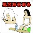 風呂あるある5選
