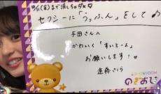 【乃木坂46】遠藤さくら、凄い!先輩 与田祐希への宿題が…www