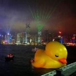 『【香港です アヒルが、、、、、 】』の画像