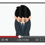 『【悲報】宮迫さんが復帰できない理由』の画像