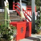 『'2017お正月旅行⑩~愛宕神社へ初詣』の画像