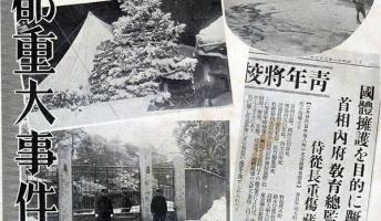二・二六事件発生当時の写真誌を貼る