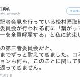 『NGT48山口真帆がAKS会見中に暴露!!『私は松村匠取締役に1月10日の謝罪を要求されました。謝罪を拒んだら他のメンバーに謝罪を代読させると言われました』』の画像