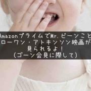 AmazonプライムでMr.ビーンことローワン・アトキンソン映画が見られるよ!(ゴーン会見に際して)