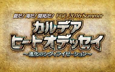 『FGO日記 「夏だ!海だ!開拓だ! FGO 2016 Summer カルデアヒートオデッセイ ~進化のシヴィライゼーション~」終幕』の画像