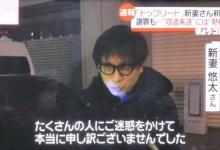 住居侵入、窃盗未遂のトップリード・新妻悠太、太田プロが契約解除でコンビも解散 ブログを更新し謝罪「考えの甘さと幼稚さが招いた」