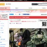 『まいぷれ八千代@ISKY.DEPO』の画像