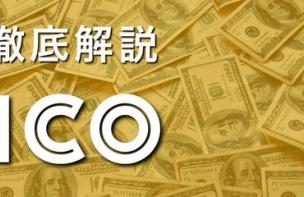 【仮想通貨】DMarket:トークンプレセール期間に250万ドルを調達