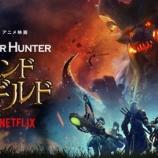 『【Netflix】モンハン レジェンド・オブ・ザ・ギルド感想(ネタバレあり)』の画像