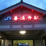 『【iPhoneから投稿】 JR善通寺駅(四国・香川)から出発』の画像