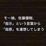 モー娘。佐藤優樹、「指示」という言葉から「指原」を連想してしまうwww