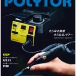 『【新モデル】超音波研磨機「POLYTOR ポリターシリーズ」@ミニター㈱【研削・研磨】【電動工具】』の画像