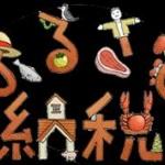 ふるさと納税、地場産品限定に!岐阜の某町「地場産なんてつけものとアユの甘露煮ぐらいしかない」