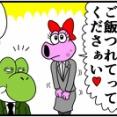 (創作漫画)ヨッシー課長2