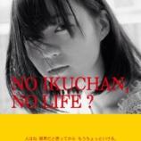 『【乃木坂46】もしタワレコのポスターに乃木坂メンバーが登場したら・・・』の画像