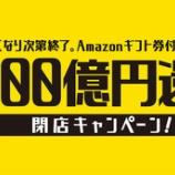 『泉佐野市「100億円還元!閉店キャンペーン」の利点と注意点!』の画像