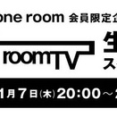partyのエントリーと、one room TV生配信と、次号ROCKIN'ON JAPANへのインタビュー掲載。