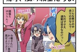 【ミリシタ】シアターデイズ公式ツイッターにて百合子、美也、莉緒の4コマ公開!