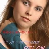 『セミリタイア専門女性雑誌BELOW Vol.3』の画像