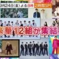 【乃木坂46】9/24『ミュージックステーション 2時間SP』出演決定!披露曲:君に叱られた