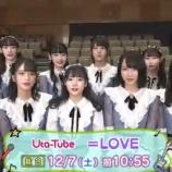『[イコラブ] Uta-Tube公式、予告動画を公開…』の画像