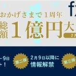 『FXGTが1周年を記念して、「1周年ありがとうキャンペーン」を実施!』の画像