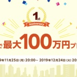 『【100万円】1st Anniversary!CREALに投資申込で最大100万円プレゼント(๑•̀ㅂ•́)و✧!!』の画像