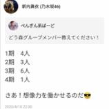 『新内眞衣が暴露!!!乃木坂46『どうぶつの森』グループLINE メンバーが判明!!!『さあ!想像力を働かせるのだ・・・』』の画像