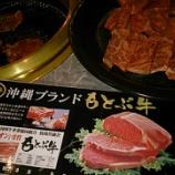 『2泊3日沖縄旅行⑫~沖縄ブランド牛「もとぶ牛」の焼肉店【もとぶ牧場 本部店】』の画像