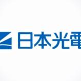 『スプラウスグローブ・インベストメント・マネジメント大量保有銘柄-日本光電工業(6849)』の画像