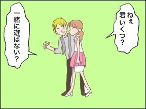 【4コマ漫画】歳を気にする男ってどうよ?