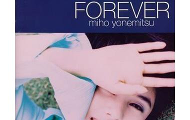 『米光美保 「FOREVER」』の画像